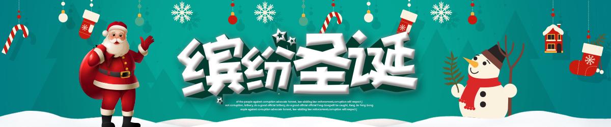 模型专题-圣诞