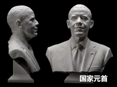 国家元首-3D打印专辑