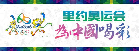 里约奥运会!!!中国加油!!!