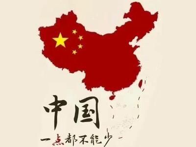 中国一点也不能少-3d打印模型