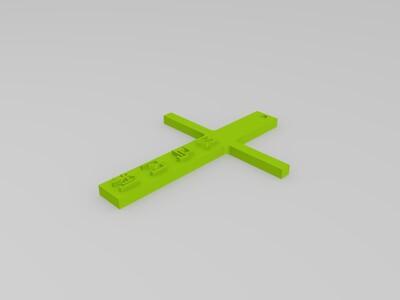 十字架-3d打印模型