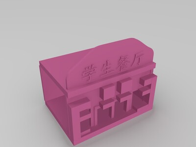 学生餐厅-3d打印模型