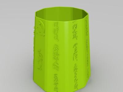 沁园春雪笔筒或者花盆-3d打印模型