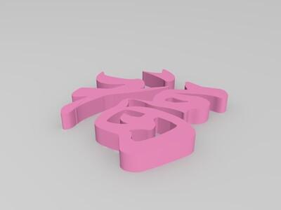 福-3d打印模型