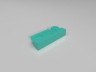 福字挪车牌-3d打印模型