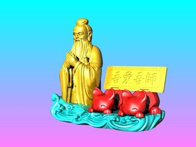 吾爱吾师 至圣先师 手机架-3d打印模型