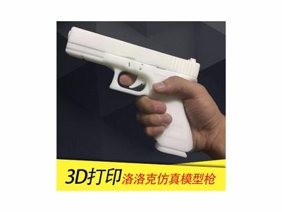 3D打印ABS光敏树脂格洛克仿真可拆卸可组装模型枪(34个配件版)-3d打印模型
