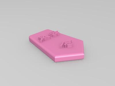 风云令-3d打印模型