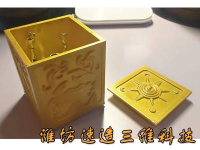 巨蟹座黄金圣衣箱储物盒-3d打印模型