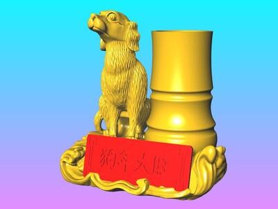 狗年大旺-3d打印模型