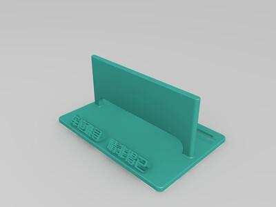 车载手机支架(带移车电话)-3d打印模型