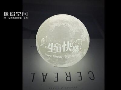 月球灯-生日快乐-3d打印模型
