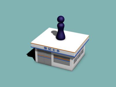 跳一跳2(商店)-3d打印模型