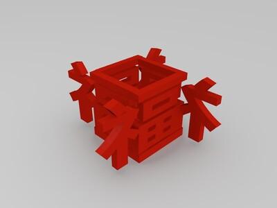 福字灯笼-3d打印模型