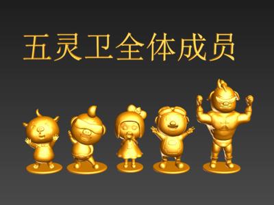 猪猪侠系列(五灵卫)-3d打印模型