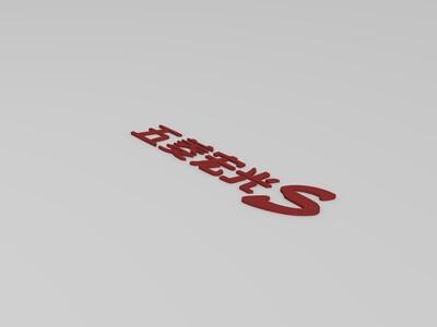 五菱宏光S 车标-3d打印模型