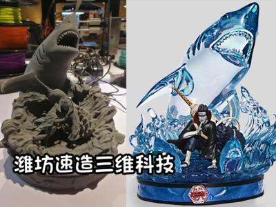 火影 干柿鬼鲛 鲨鱼手办-3d打印模型