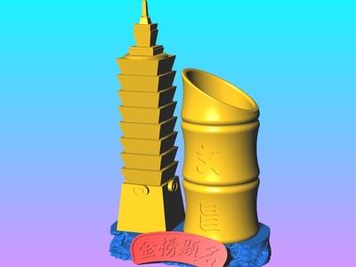 台北 101 勵志筆筒-3d打印模型