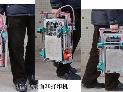 可折叠收藏和便于携带的3D打印机4-1-3d打印模型
