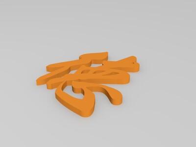 look德字-3d打印模型