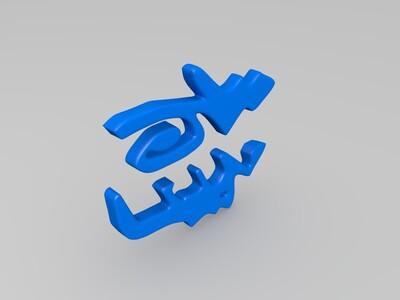 中式摆件静坐和尚无相小生花盆-3d打印模型