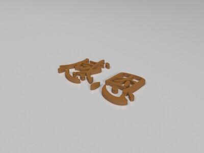 教师节-3d打印模型