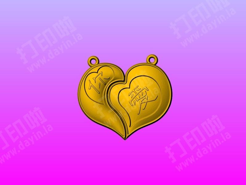 情人节玉雕系列-情侣心形对牌-爱你-3d打印模型
