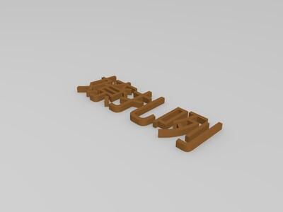 �辉�咧.stl-3d打印模型