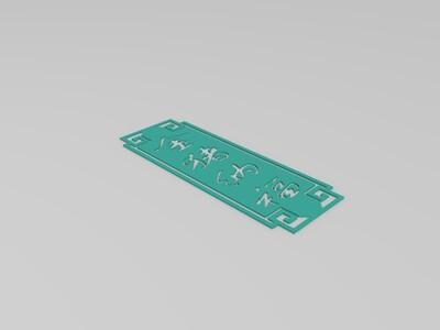 金猪纳福-3d打印模型
