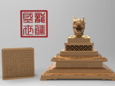 建国70周年 龙腾盛世印章-3d打印模型