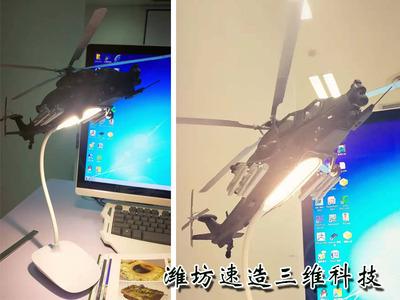 武直10实用台灯模型-3d打印模型