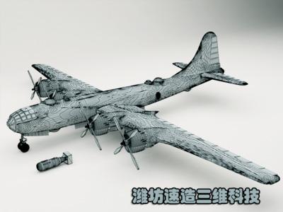 B29战略轰炸机(1:72)-3d打印模型