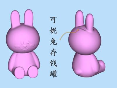 可妮兔存钱罐-3d打印模型