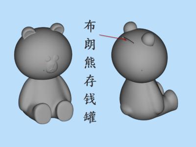 布朗熊存钱-3d打印模型