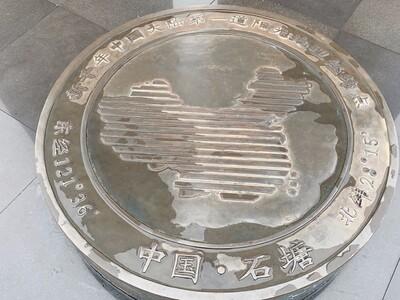 新千年中国大陆第一道阳光地理经纬点-3d打印模型