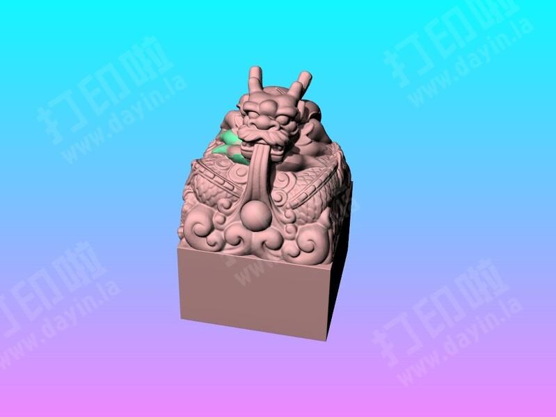 龙吐珠国玺(印章)-3d打印模型