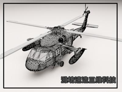 黑鹰直升机-3d打印模型