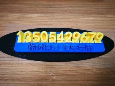 停车号码牌-3d打印模型