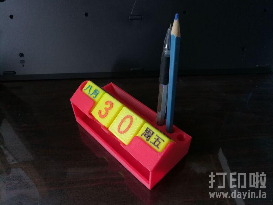 万年历-3d打印模型