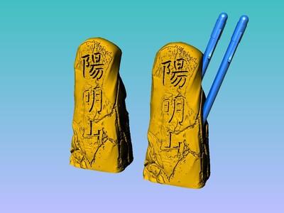 台湾阳明山地标笔座摆件-3d打印模型