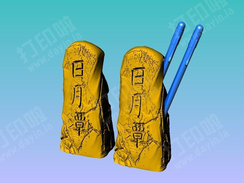 台湾日月潭地标笔座摆件-3d打印模型