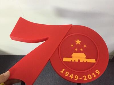 国庆70周年徽章摆件