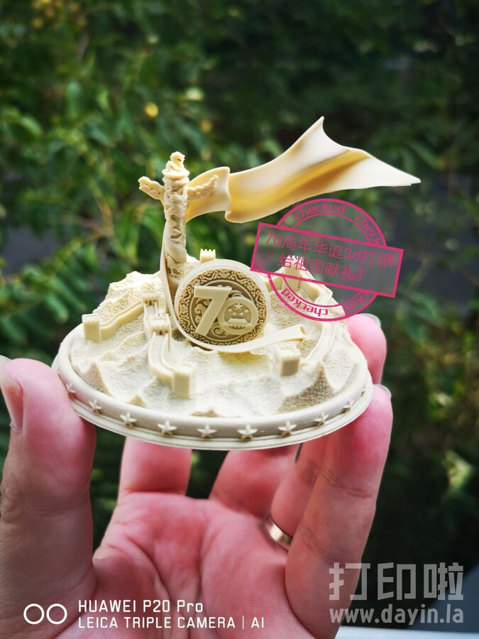 70周年华诞国庆-3d打印模型