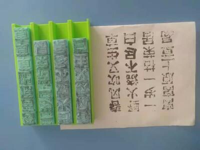 活字印刷-3d打印模型