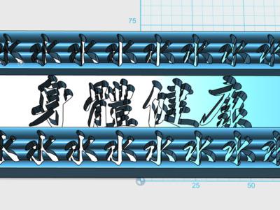 牆上裝篩-3d打印模型
