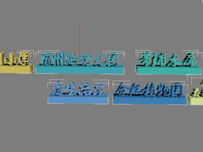 字-3d打印模型