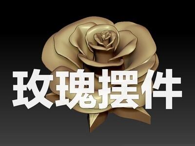 玫瑰长生花摆件-3d打印模型